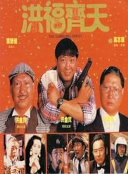 Gambling Ghost (1991)