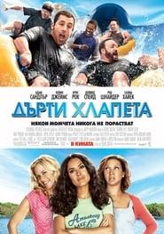 Дърти хлапета (2010)