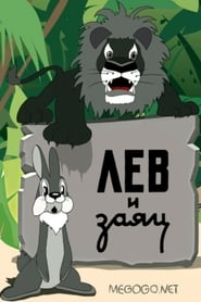 Лев и заяц