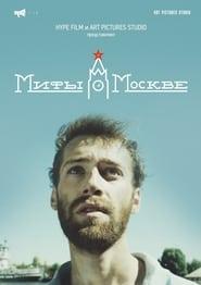 Moscow Myths