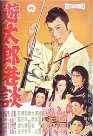 遊太郎巷談 1959