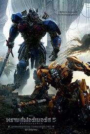 Transformers 5: The Last Knight (2017) ทรานส์ฟอร์เมอร์ส 5 : อัศวินรุ่นสุดท้าย
