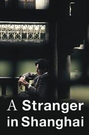 ストレンジャー~上海の芥川龍之介~ 2019