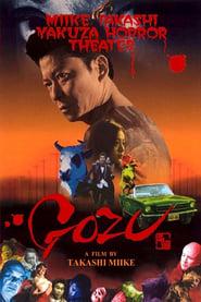 極道恐怖大劇場 牛頭 GOZU Full Movie netflix