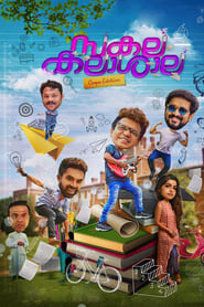 Sakalakalashala 2019 Malayalam Full Movie