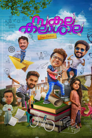 Sakala Kalasala (2019) Malayalam Full Movie Download