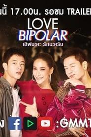 Love Bipolar 2018