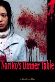 Poster Noriko's Dinner Table 2005