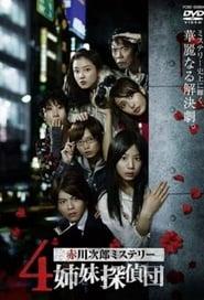 4姉妹探偵団 2008