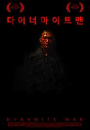 다이너마이트맨 2013