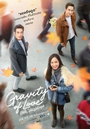 Gravity of Love (2018) poster