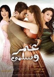 فيلم Omar & Salma مترجم
