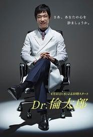 Dr.倫太郎 2015