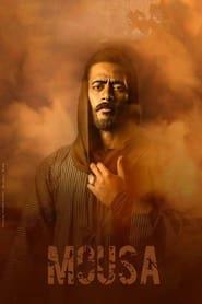 Mousa – مسلسل موسى