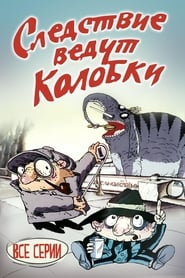 Investigation Held by Kolobki