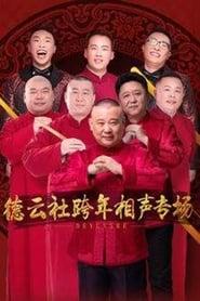 德云社2017年跨年演出