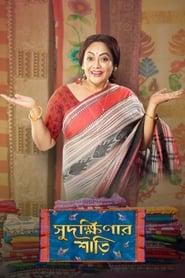 Sudakshinar Saree (2020)