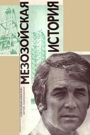 Mezozoy Əhvalatı 1976