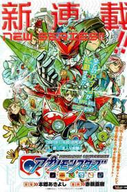 Digimon Saga: Temporada 7