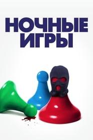 Ночные игры - смотреть фильмы онлайн HD