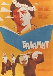 Баламут 1979