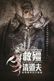 Vampire Cleanup Department / Gao Geung Jing Dou Fu 2017