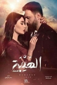 Al Hayba: Season 3