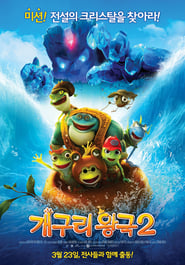 Frog Kingdom : Sub-Zero Mission