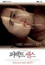 18+ Perfect Sense (2011) English