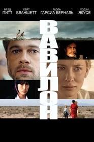 Смотреть Вавилон
