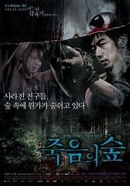 어느날 갑자기 네번째 이야기: 죽음의 숲 (2006)