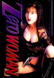 Zero Woman (1995)