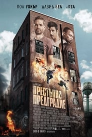 Престъпно предградие / Brick Mansions (2014)