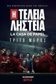 Money Heist / La casa de papel (2017) online ελληνικοί υπότιτλοι