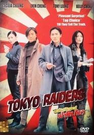 ดูหนัง Tokyo Raiders (Dong jing gong lüe) (2000) พยัคฆ์สำอางค์ ผ่าโตเกียว
