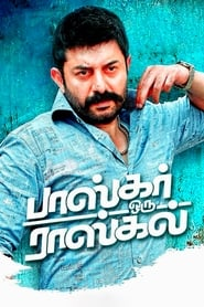 Bhaskar Oru Rascal (2018) Tamil Full Movie Watch Online Free