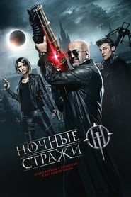 Watch Ночные стражи on CasaCinema Online