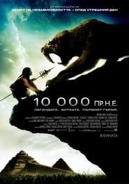 10 000 преди новата ера (2008)