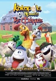 Un gallo con muchos Huevos Película Completa HD 1080p [MEGA] [LATINO]