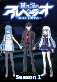 Aoki Hagane no Arpeggio: Ars Nova: Temporada 1