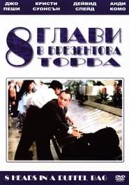 8 глави в бризентова торба (1997)