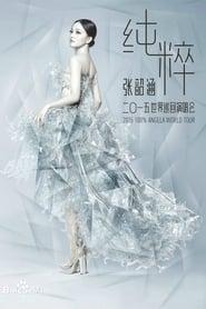 纯粹张韶涵2015世界巡回演唱会
