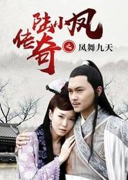 陆小凤传奇之凤舞九天 2006