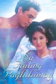 Watch Sa Huling Paghihintay (2001)