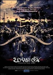 Bang Rajan – Kampf der Verlorenen (2000)