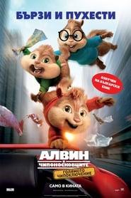 Алвин и Чипоносковците: Голямото чипоключение (2015)
