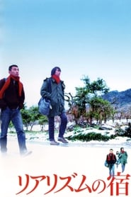 Ramblers (2003) Online Cały Film Zalukaj Cda