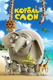 فیل شاه ganzer film 2019 deutsch stream komplett