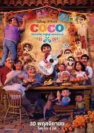 Coco วันอลวน วิญญาณอลเวง (2017)