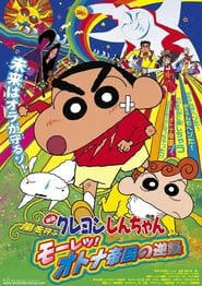 Poster Crayon Shin-chan: Fierceness That Invites Storm! The Adult Empire Strikes Back 2001